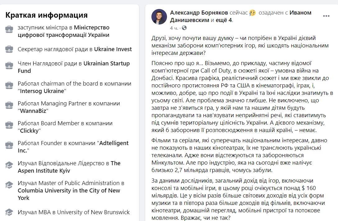 Заборонити відеоігри в Україні: Заступник Міністра цифрової трансформації