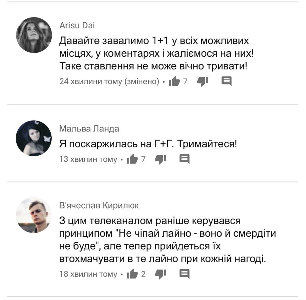 1+1 забанив україномовний youtube-канал «Geek Journal» за критику серіалів